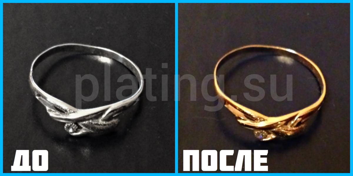 Покрытие золотом кольца